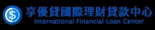享優貸國際理財貸款中心